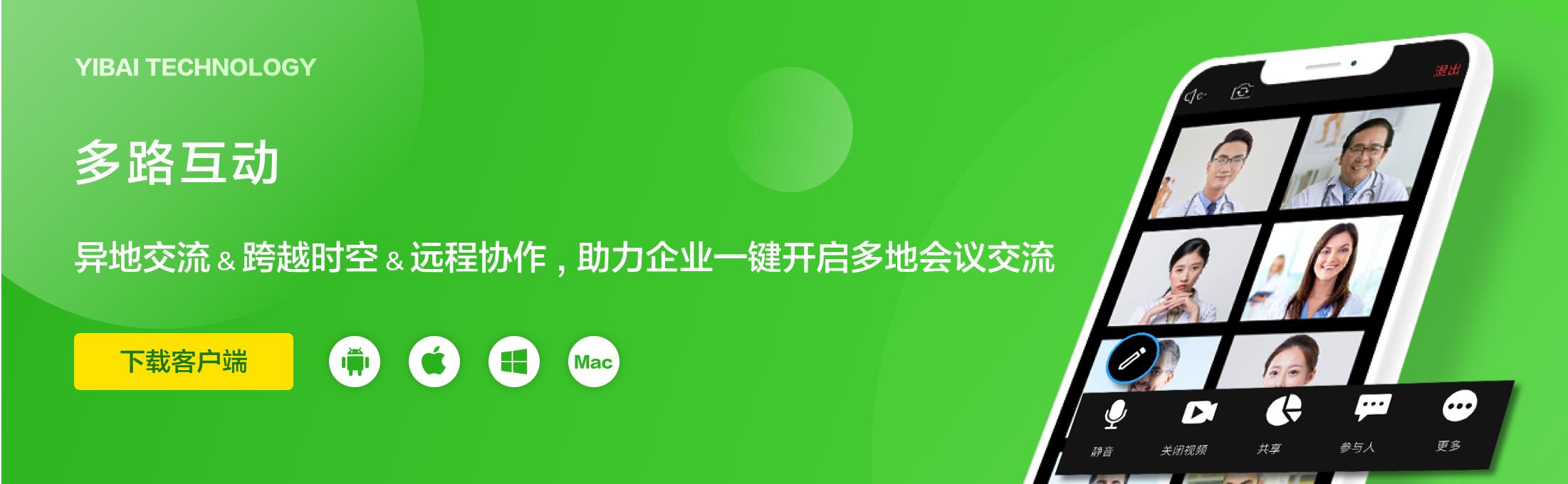 多路互动_banner.png