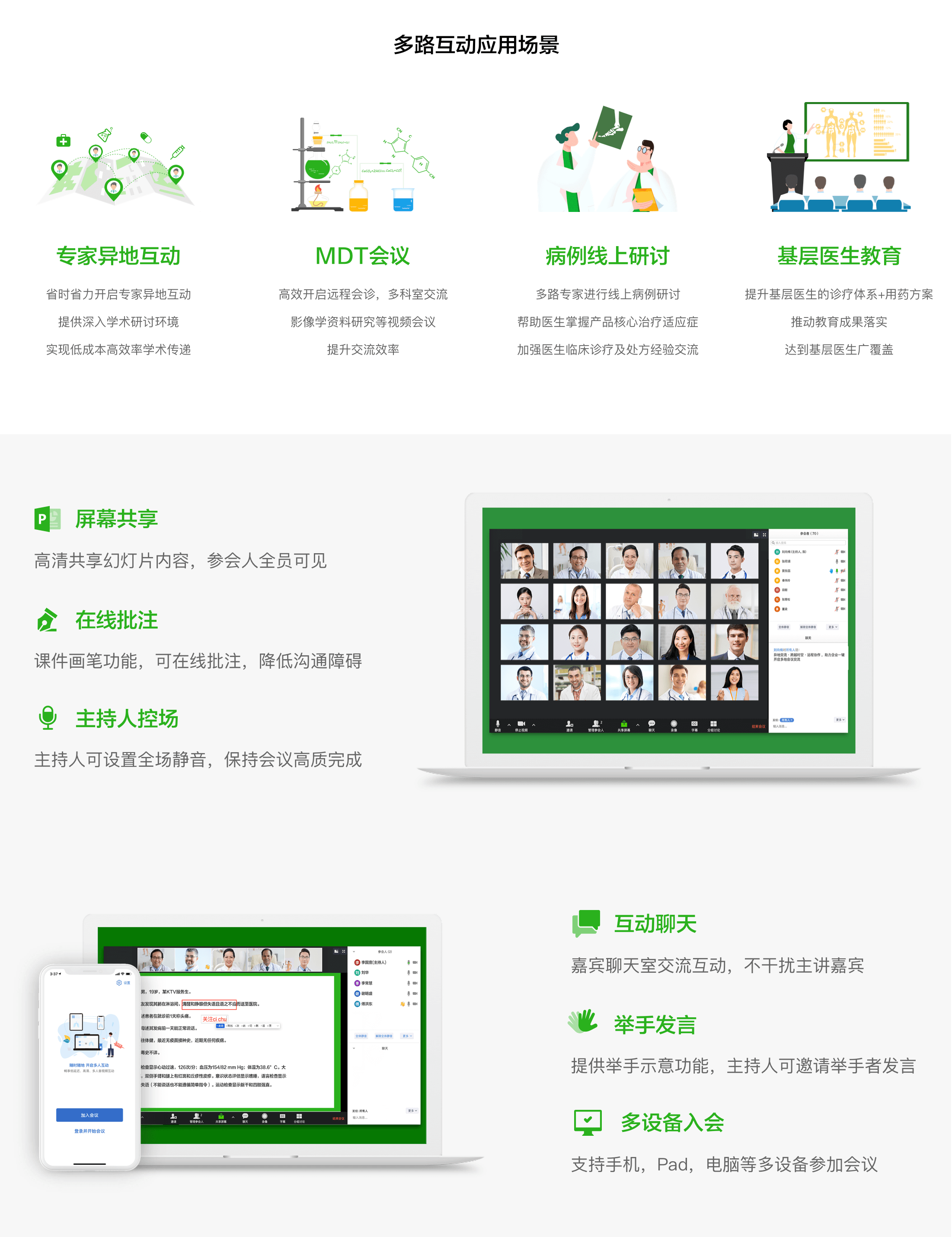 多路互动_内容.png