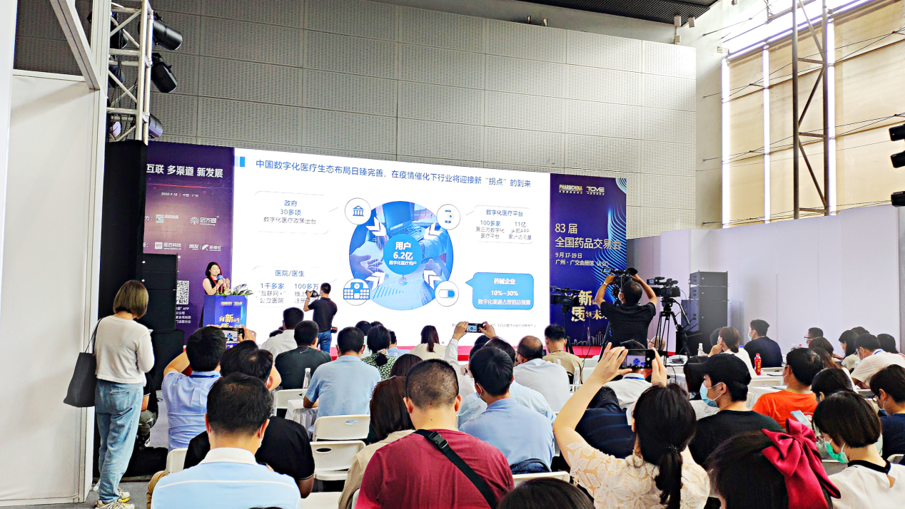 医百科技在第83届全国药交会发表主题演讲