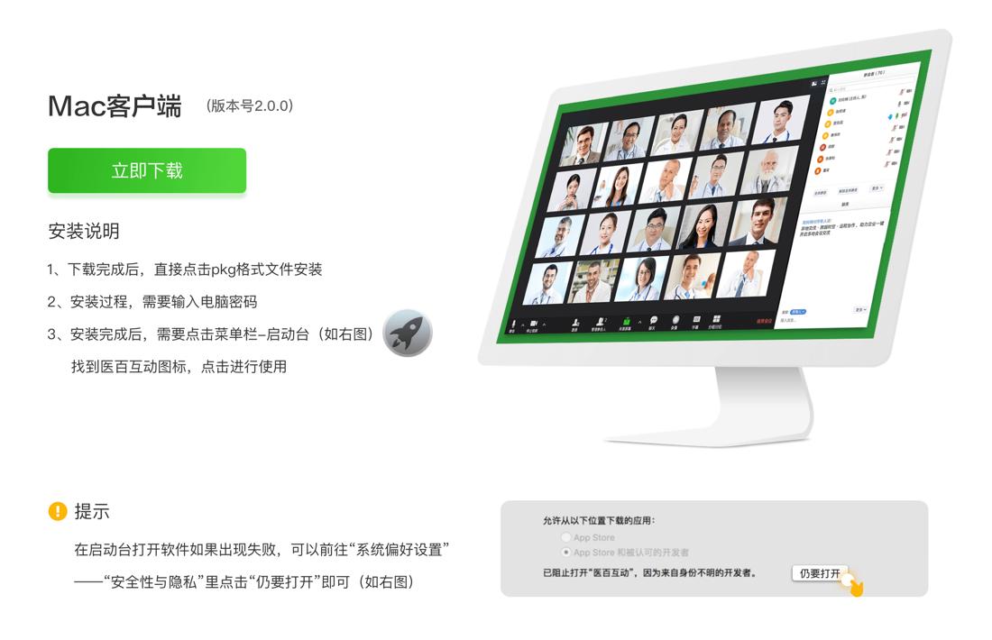 Mac_医百互动.png