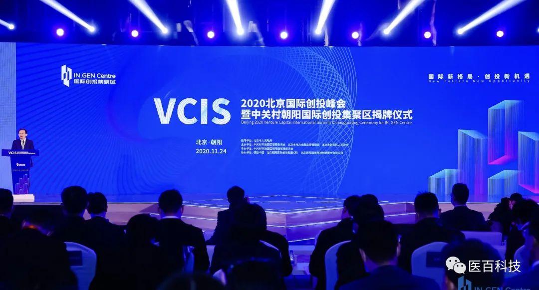 """医百科技登榜中国""""2020朝阳高科技高成长20强暨朝阳明日之星"""""""