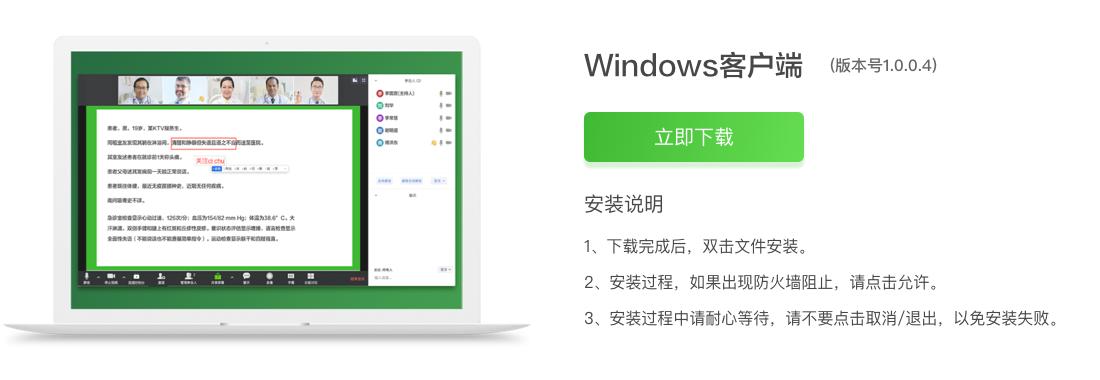 Windows_医百互动.png