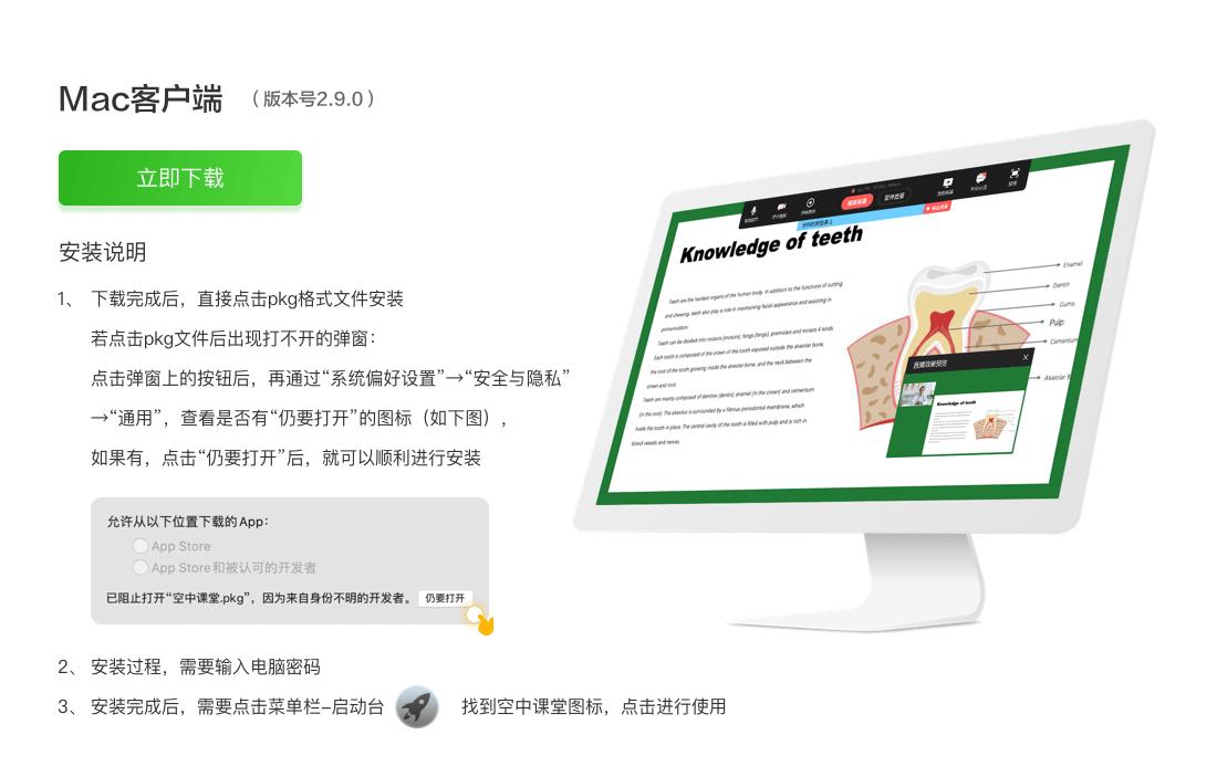 Mac_kongzhongketang2.9.0.png