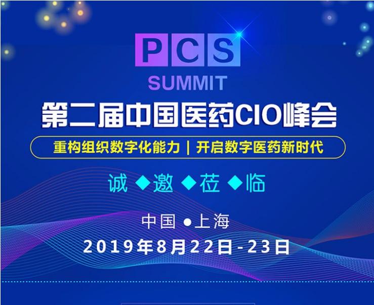 【最新】8月22-23日| 医百SaaS云服务参展第二届中国医药CIO峰会