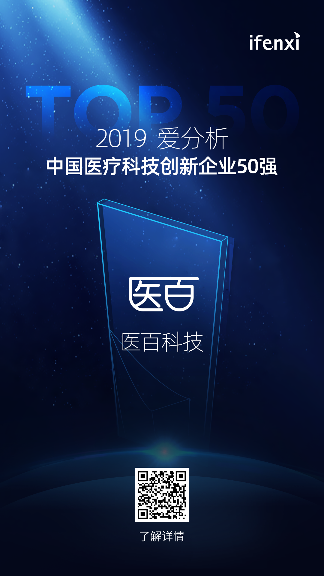 """医百科技荣获""""2019爱分析·中国医疗科技创新企业50强"""""""