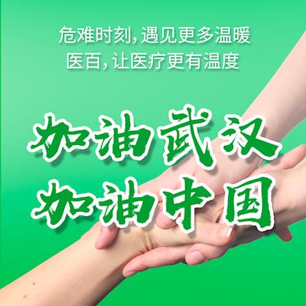 助力医药协会 驰援武汉疫情