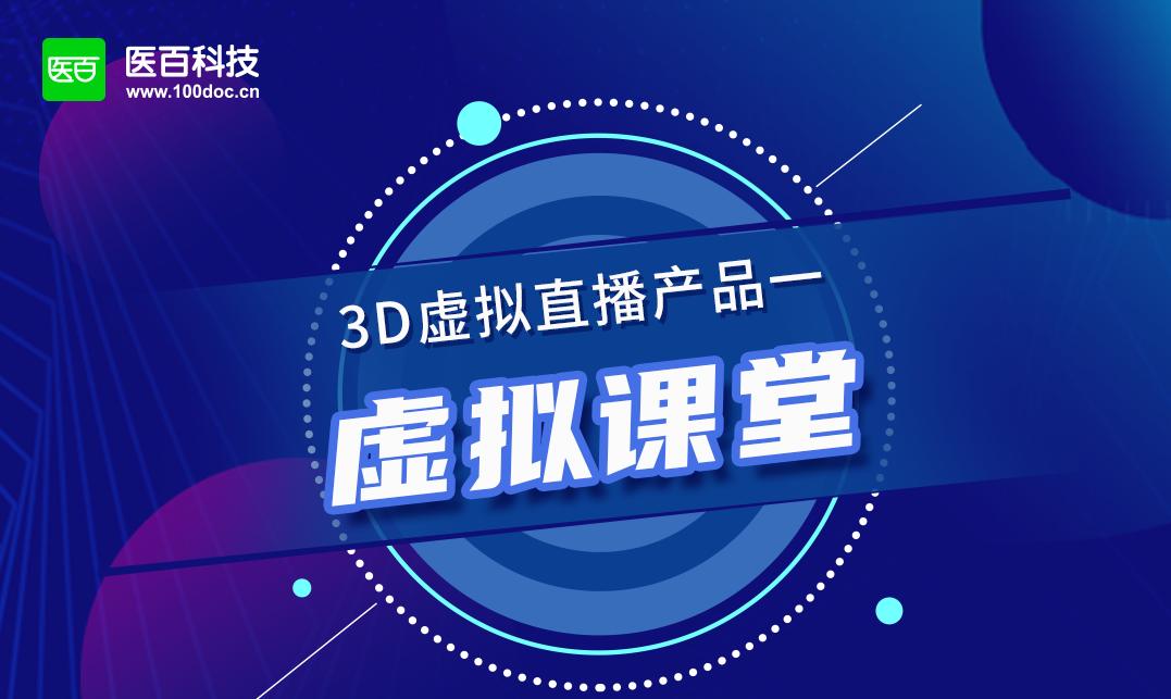 重磅!医百科技发布 3D 虚拟直播场景,助力医药数字营销领先一步
